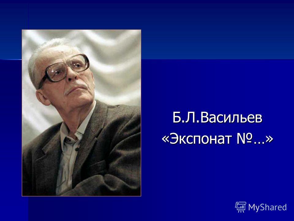 Б.Л.Васильев «Экспонат …»