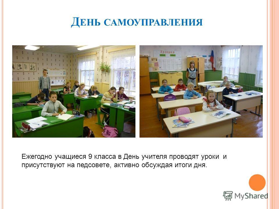 Д ЕНЬ САМОУПРАВЛЕНИЯ Ежегодно учащиеся 9 класса в День учителя проводят уроки и присутствуют на педсовете, активно обсуждая итоги дня.