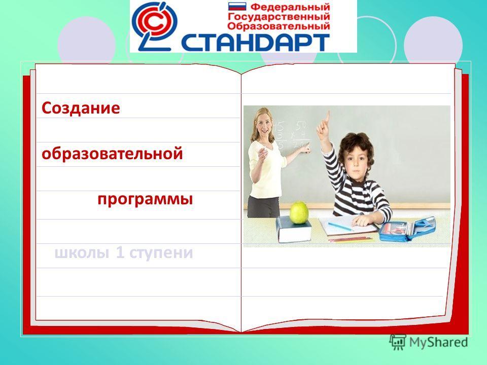 Создание образовательной программы школы 1 ступени