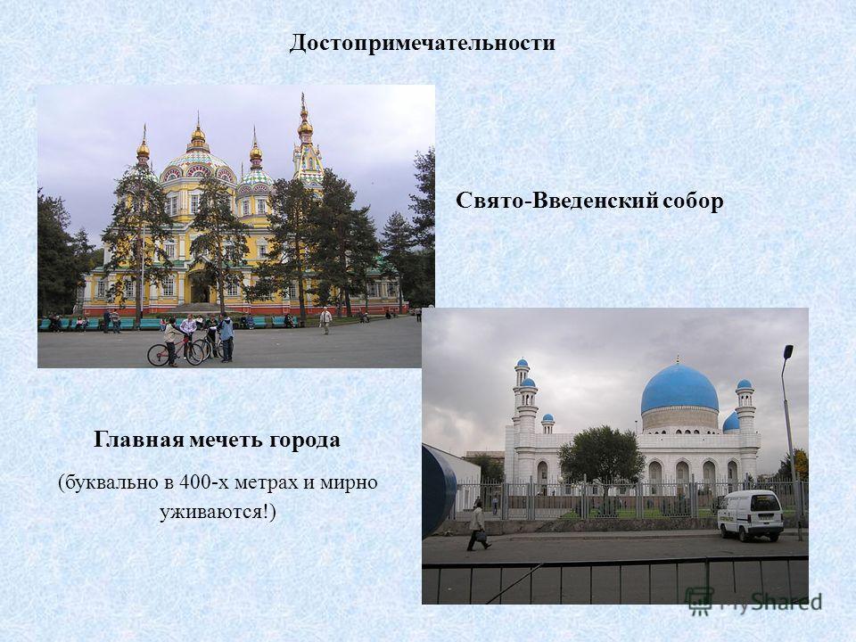 Достопримечательности Свято-Введенский собор Главная мечеть города (буквально в 400-х метрах и мирно уживаются!)