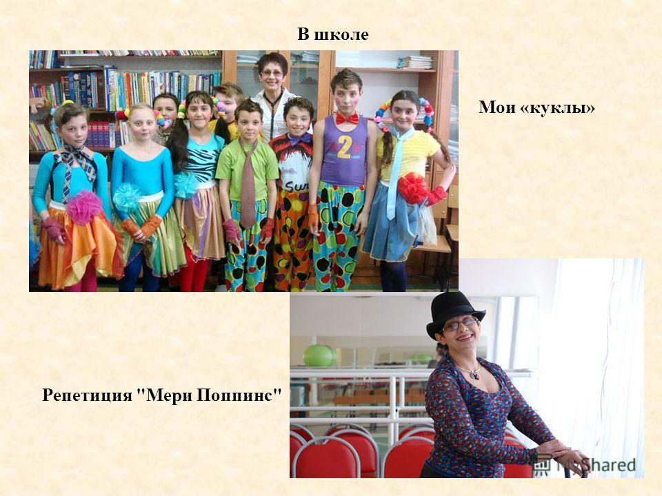 Репетиция Мери Поппинс Мои «куклы» В школе