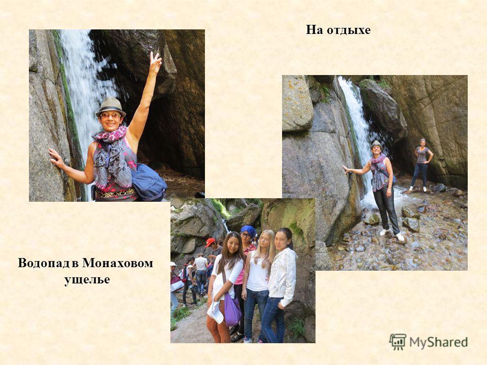 Водопад в Монаховом ущелье На отдыхе
