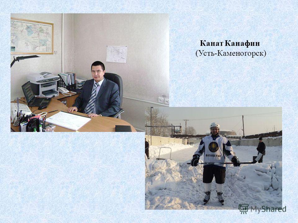 Канат Канафин (Усть-Каменогорск)