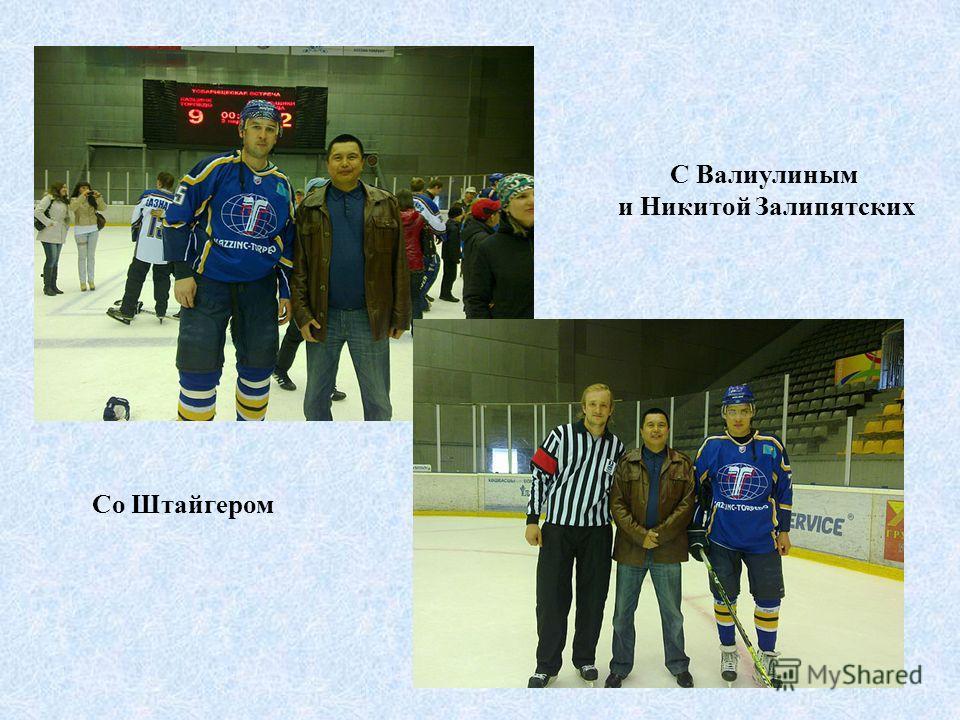 Со Штайгером С Валиулиным и Никитой Залипятских