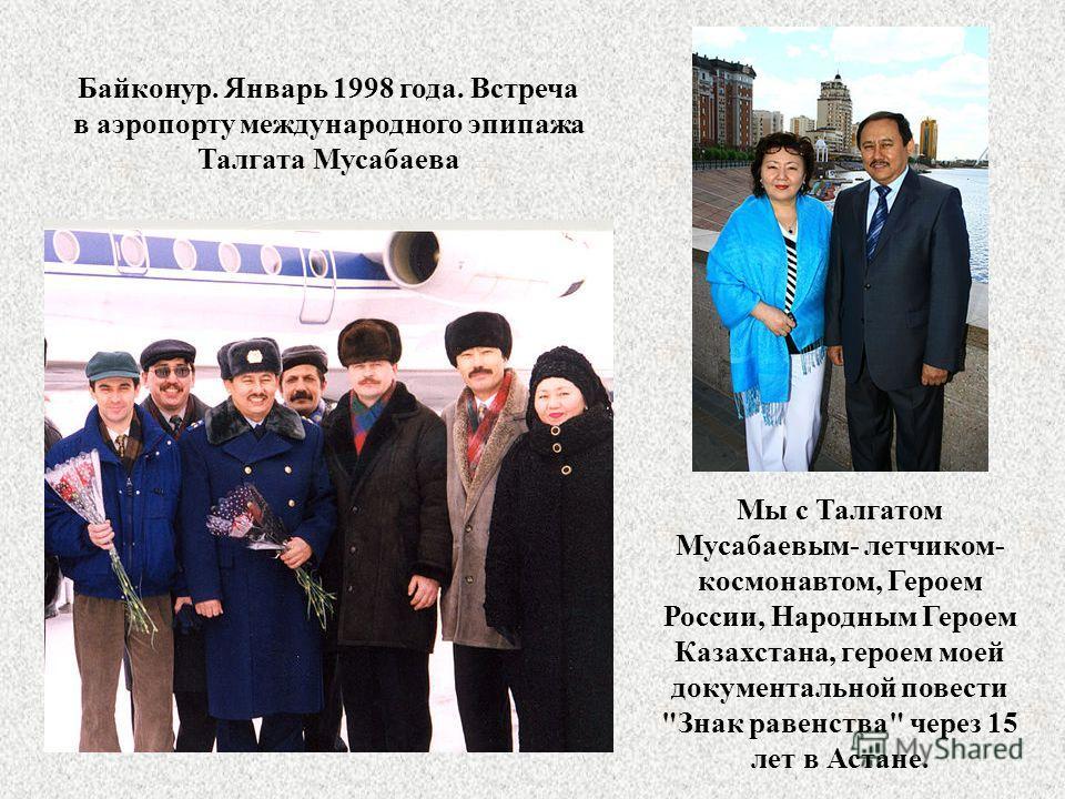 Мы с Талгатом Мусабаевым- летчиком- космонавтом, Героем России, Народным Героем Казахстана, героем моей документальной повести