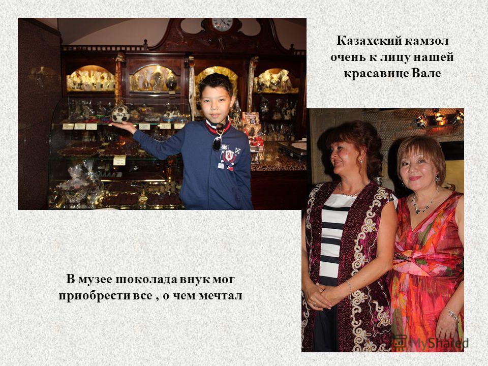 Казахский камзол очень к лицу нашей красавице Вале В музее шоколада внук мог приобрести все, о чем мечтал