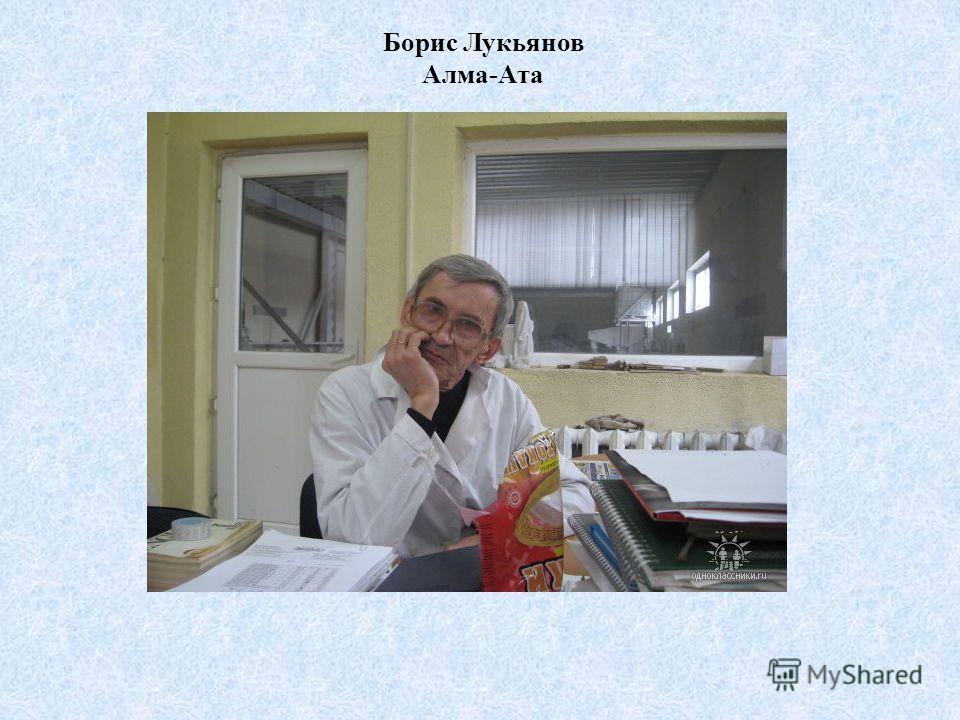 Борис Лукьянов Алма-Ата