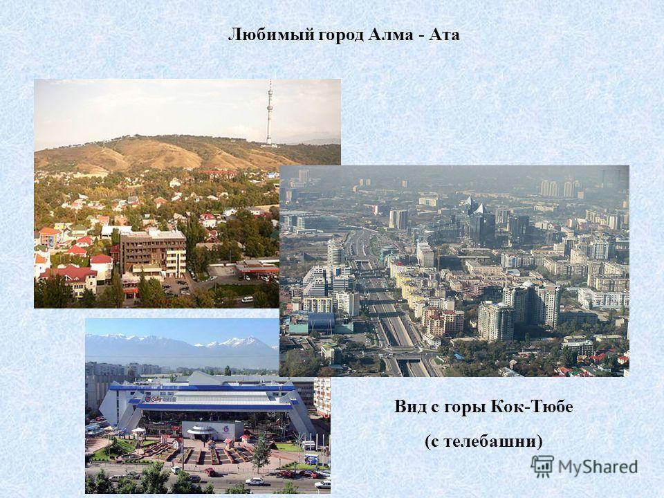 Любимый город Алма - Ата Вид с горы Кок-Тюбе (с телебашни)