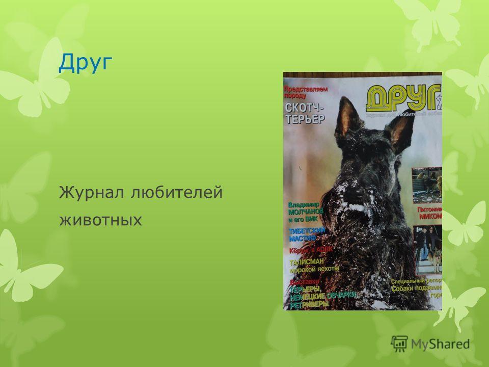 Друг Журнал любителей животных