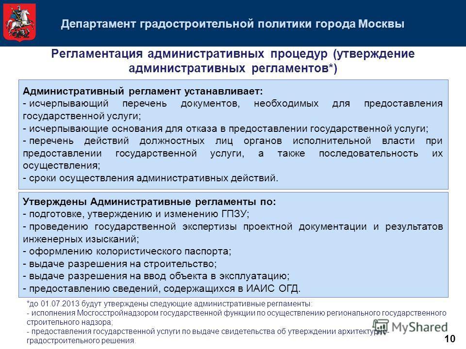 Департамент градостроительной политики города Москвы *до 01.07.2013 будут утверждены следующие административные регламенты: - исполнения Мосгосстройнадзором государственной функции по осуществлению регионального государственного строительного надзора