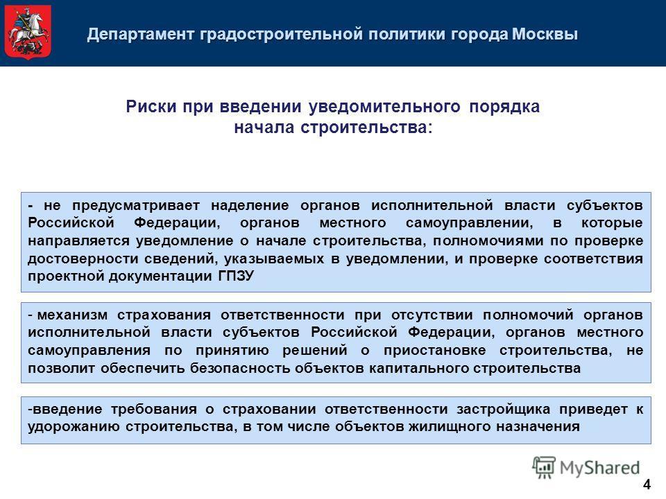 Департамент градостроительной политики города Москвы 4 Риски при введении уведомительного порядка начала строительства: - не предусматривает наделение органов исполнительной власти субъектов Российской Федерации, органов местного самоуправлении, в ко
