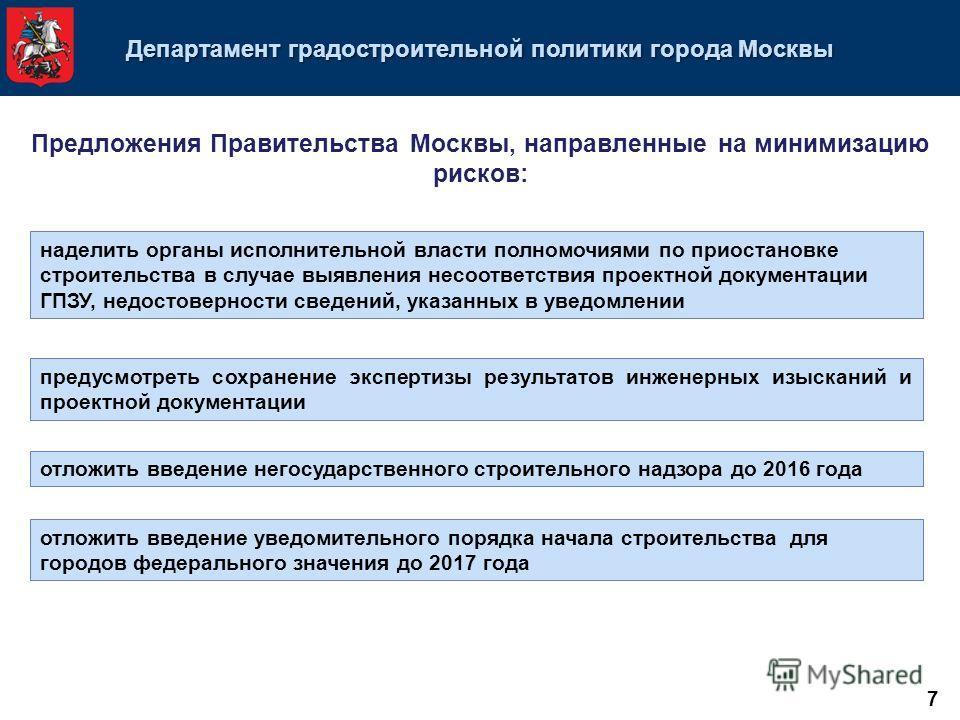 Департамент градостроительной политики города Москвы предусмотреть сохранение экспертизы результатов инженерных изысканий и проектной документации наделить органы исполнительной власти полномочиями по приостановке строительства в случае выявления нес