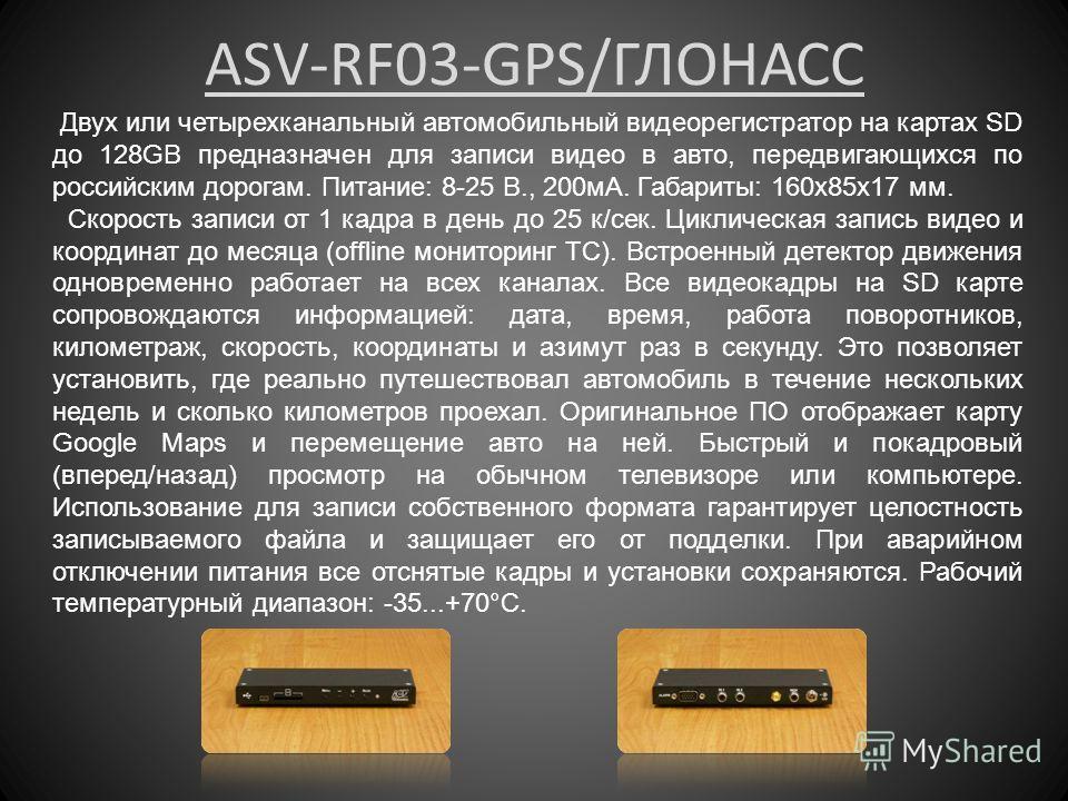 Системы видеонаблюдения asv rf в ростове