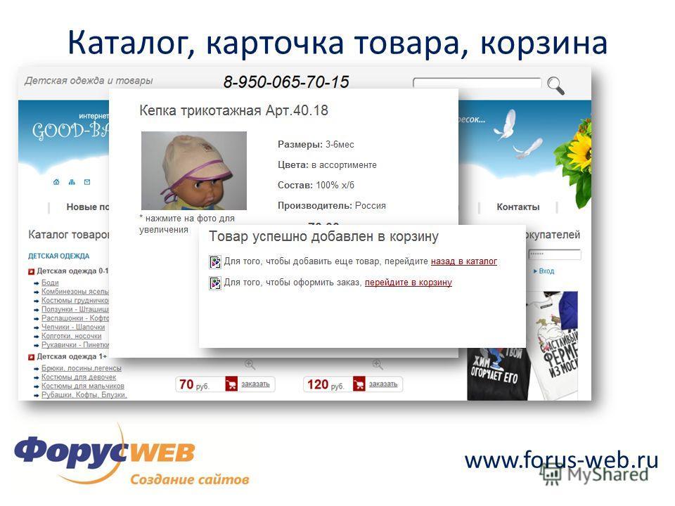www.forus-web.ru Каталог, карточка товара, корзина