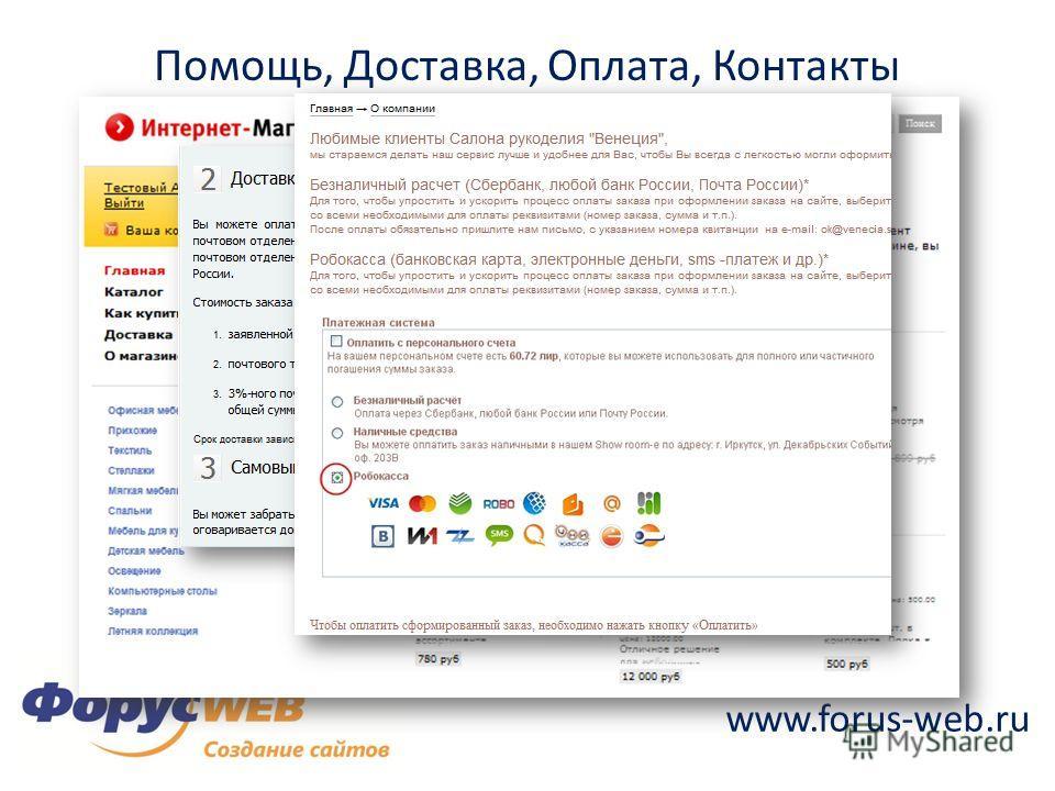 www.forus-web.ru Помощь, Доставка, Оплата, Контакты