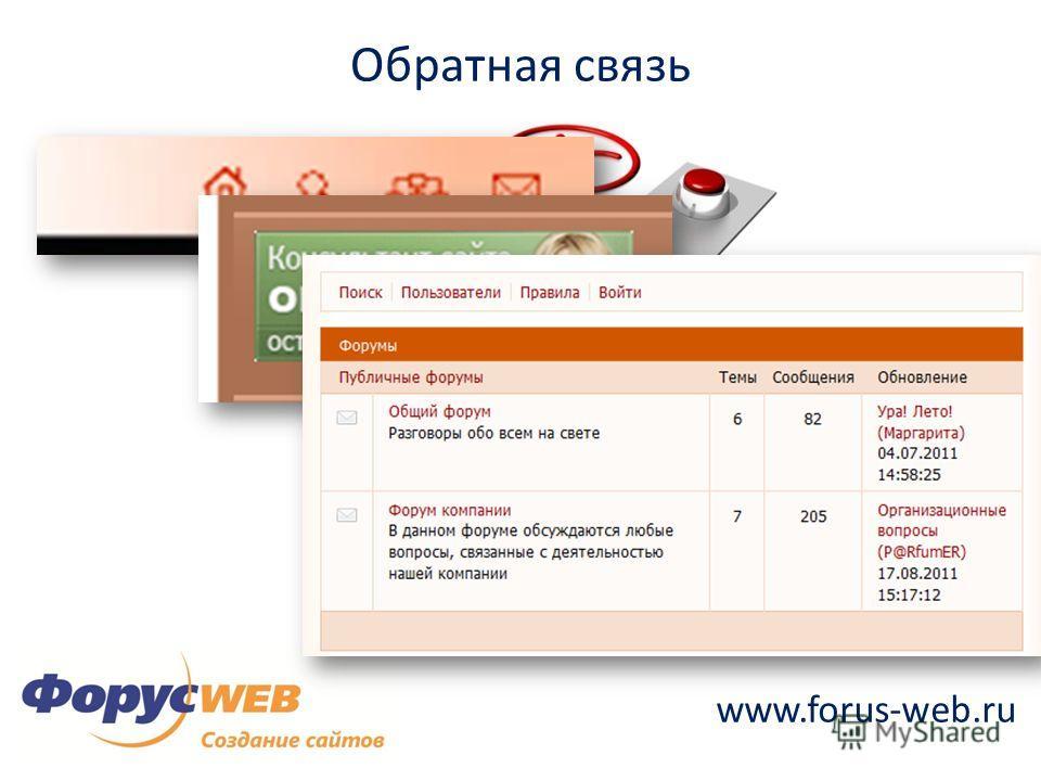 www.forus-web.ru Обратная связь