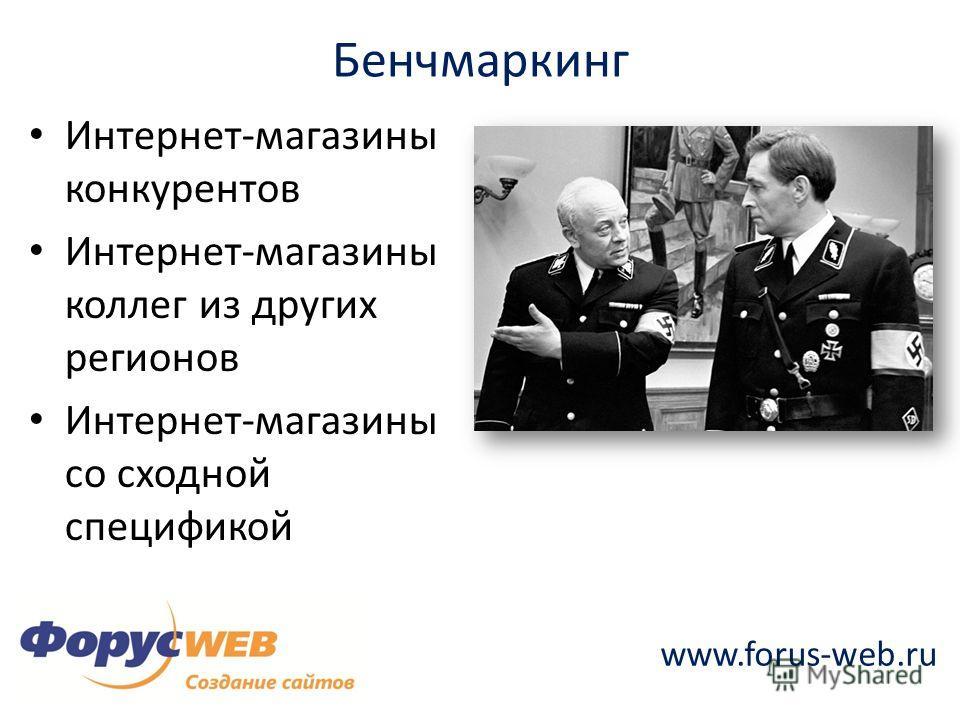 www.forus-web.ru Бенчмаркинг Интернет-магазины конкурентов Интернет-магазины коллег из других регионов Интернет-магазины со сходной спецификой