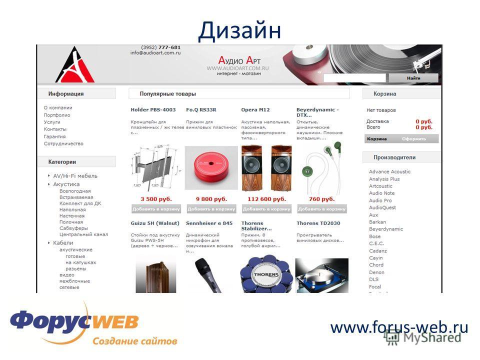 www.forus-web.ru Дизайн