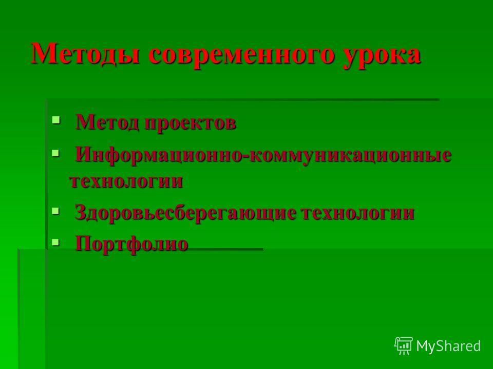 Методы современного урока Метод проектов Метод проектов Информационно-коммуникационные технологии Информационно-коммуникационные технологии Здоровьесб