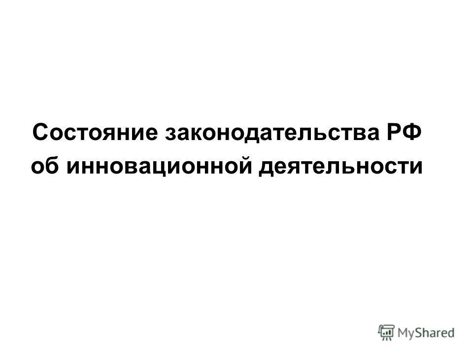 Состояние законодательства РФ об инновационной деятельности
