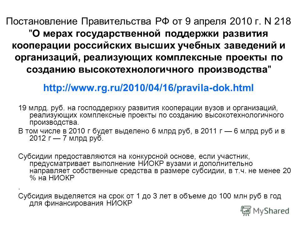 Постановление Правительства РФ от 9 апреля 2010 г. N 218