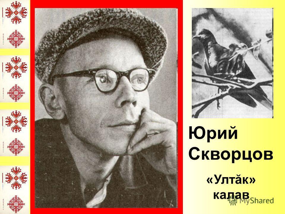 Юрий Скворцов « Ултăк » калав