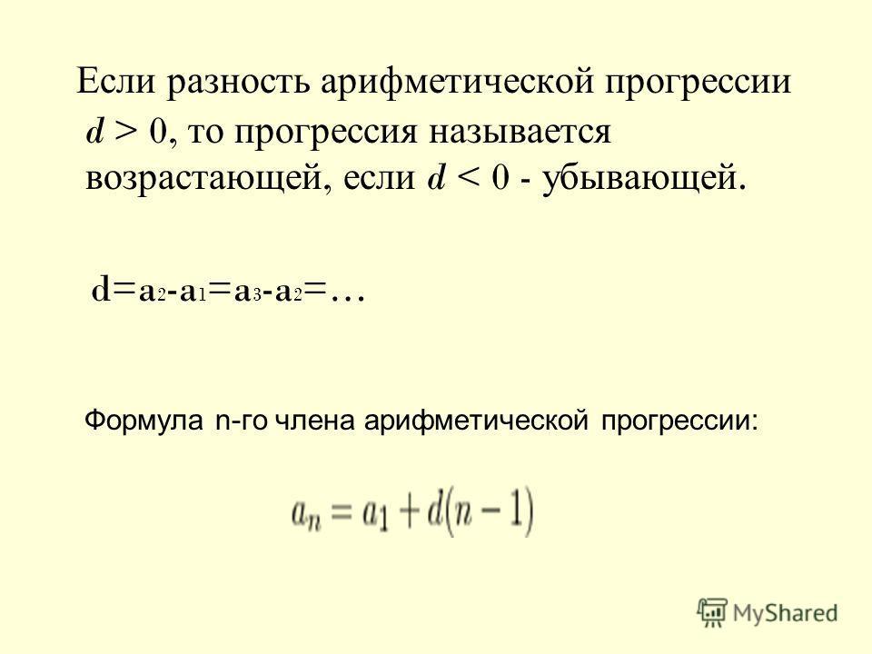 Если разность арифметической прогрессии d > 0, то прогрессия называется возрастающей, если d < 0 - убывающей. d=a 2 -a 1 =a 3 -a 2 =… Формула n-го члена арифметической прогрессии: