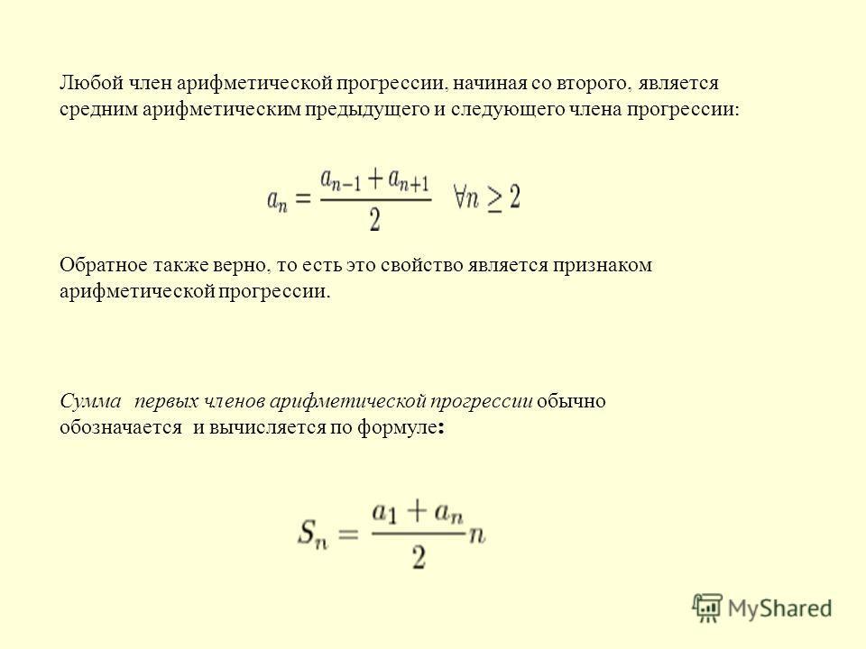 Любой член арифметической прогрессии, начиная со второго, является средним арифметическим предыдущего и следующего члена прогрессии : Обратное также верно, то есть это свойство является признаком арифметической прогрессии. Сумма первых членов арифмет