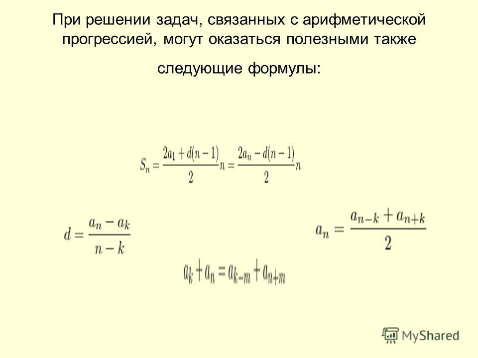 При решении задач, связанных с арифметической прогрессией, могут оказаться полезными также следующие формулы: