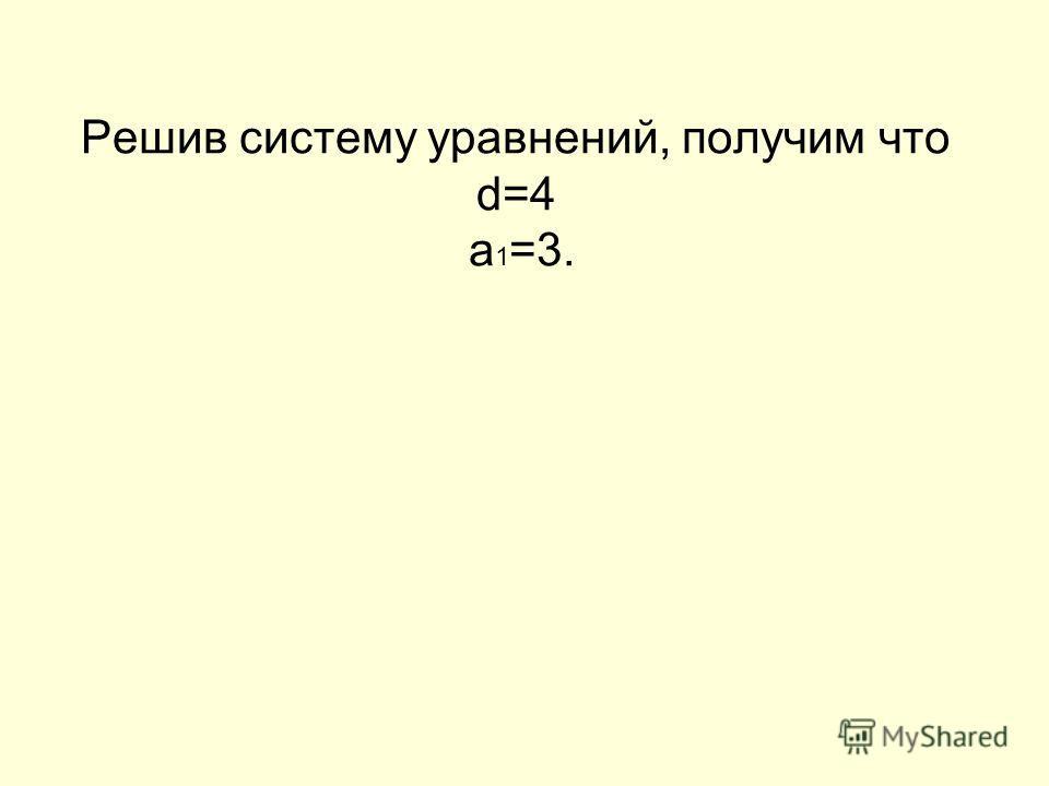 Решив систему уравнений, получим что d=4 a 1 =3.