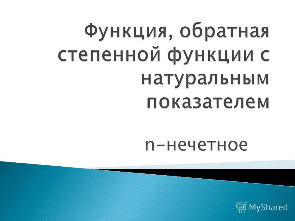 n-нечетное
