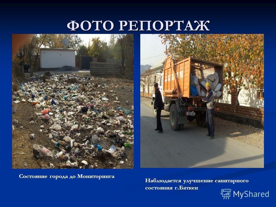ФОТО РЕПОРТАЖ Состояние города до Мониторинга Наблюдается улучшение санитарного состояния г.Баткен