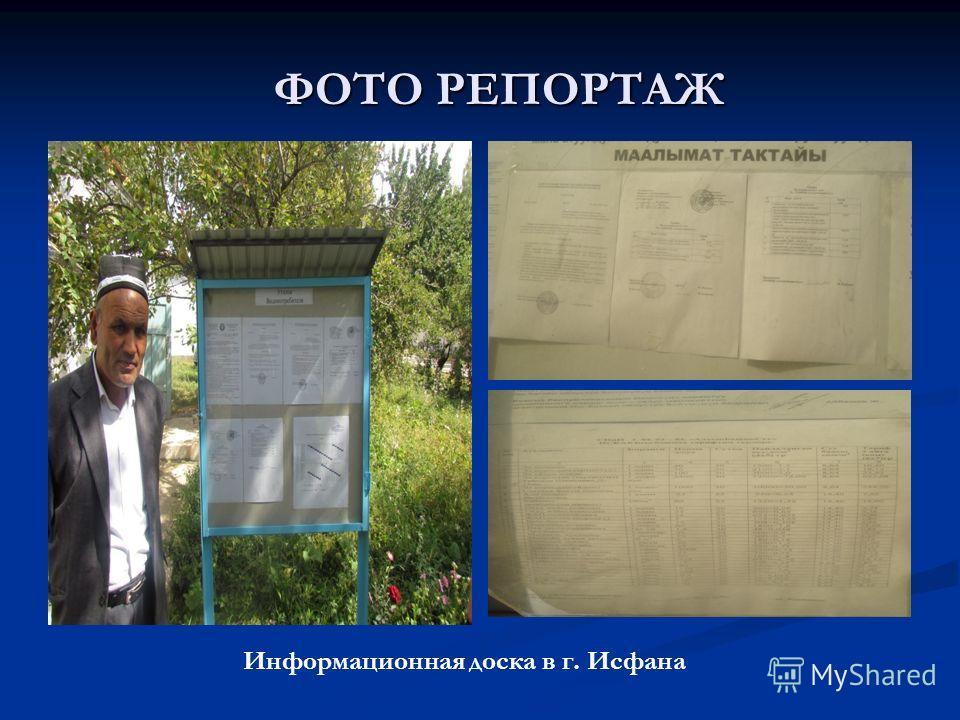 ФОТО РЕПОРТАЖ ФОТО РЕПОРТАЖ Информационная доска в г. Исфана