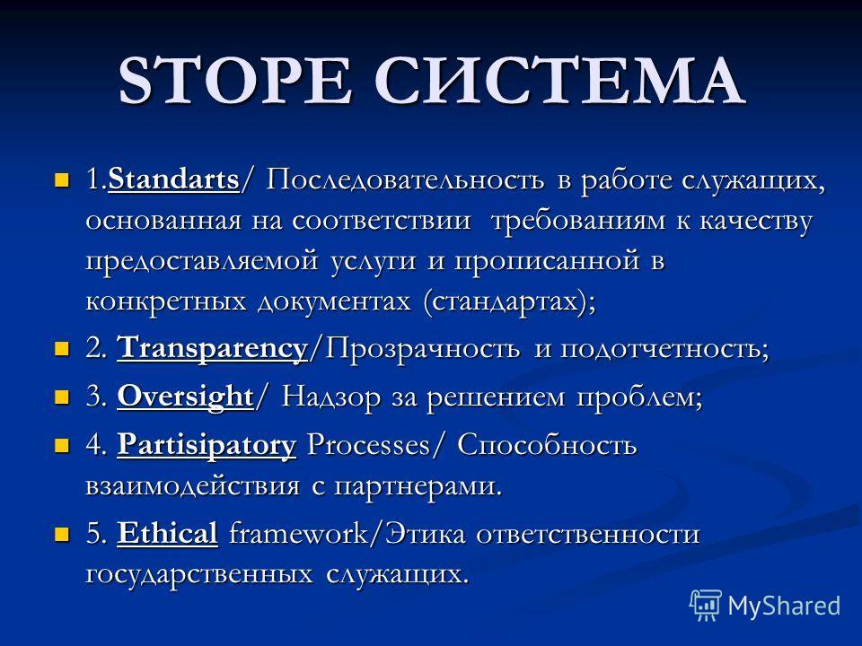 STOPЕ СИСТЕМА 1.Standarts/ Последовательность в работе служащих, основанная на соответствии требованиям к качеству предоставляемой услуги и прописанной в конкретных документах (стандартах); 1.Standarts/ Последовательность в работе служащих, основанна