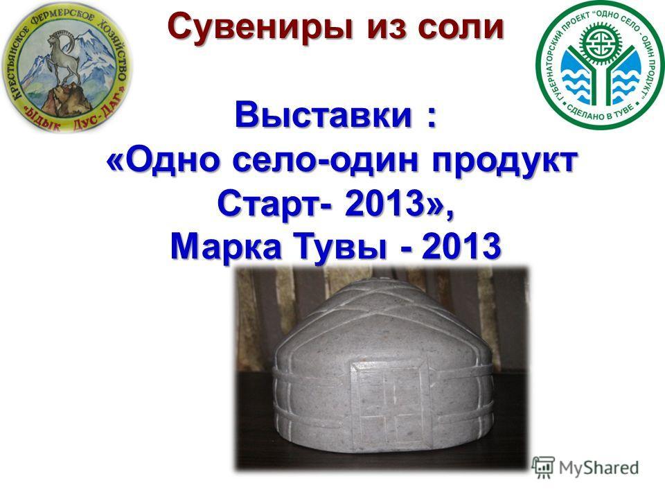 Сувениры из соли Выставки : «Одно село-один продукт Старт- 2013», Марка Тувы - 2013