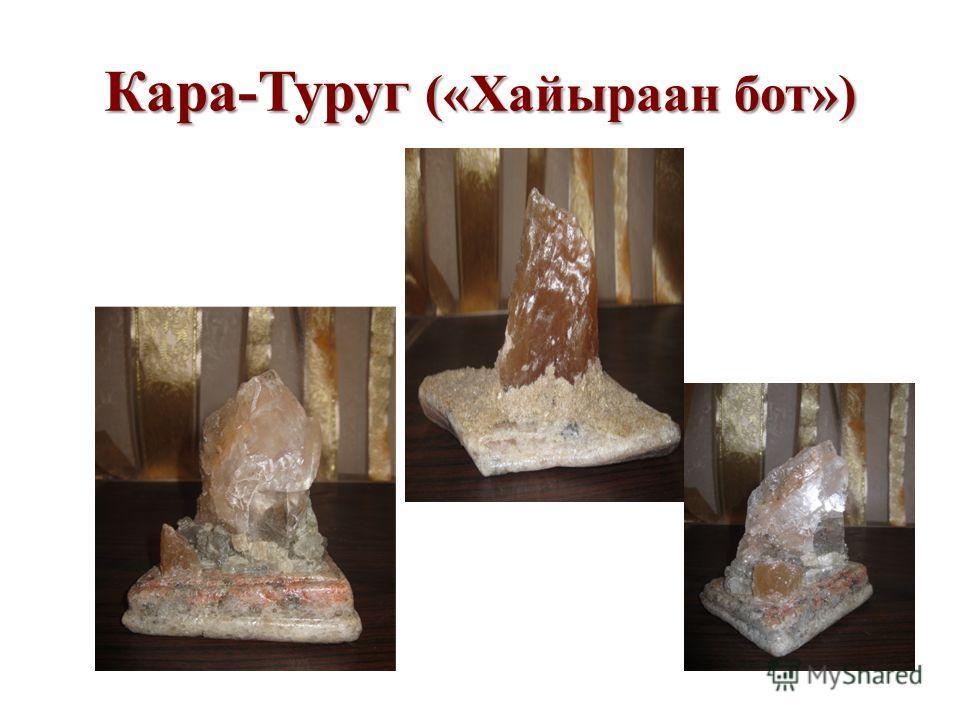 Кара-Туруг («Хайыраан бот»)