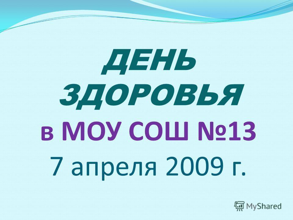 ДЕНЬ ЗДОРОВЬЯ в МОУ СОШ 13 7 апреля 2009 г.