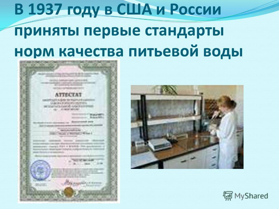 В 1937 году в США и России приняты первые стандарты норм качества питьевой воды