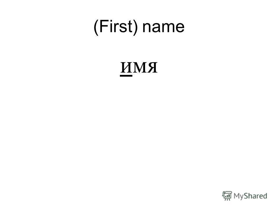 (First) name имя