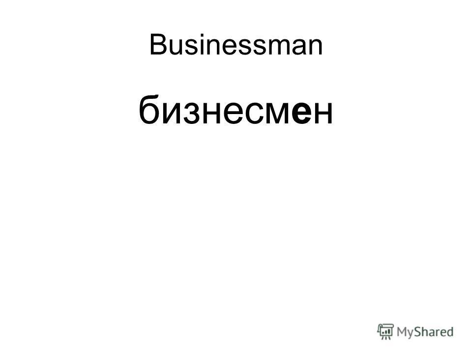 Businessman бизнесмeн