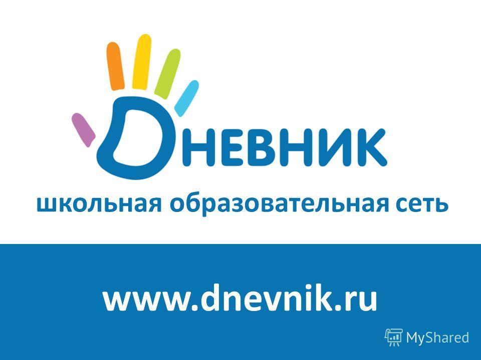школьная образовательная сеть www.dnevnik.ru