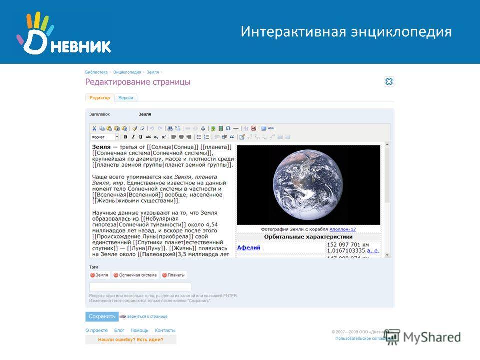 Интерактивная энциклопедия