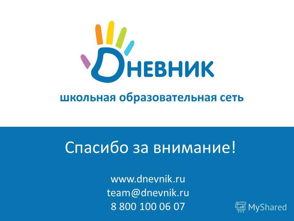 школьная социальная с www.dnevnik.ru team@dnevnik.ru 8 800 100 06 07 школьная образовательная сеть Спасибо за внимание!