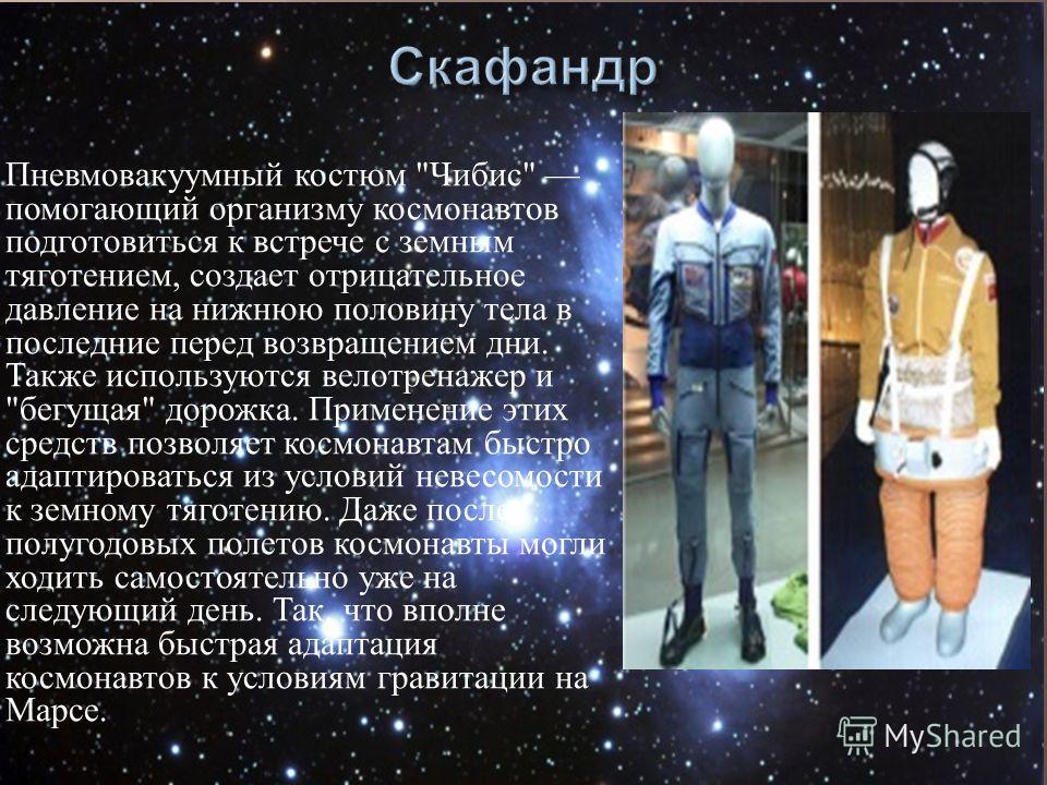 Пневмовакуумный костюм