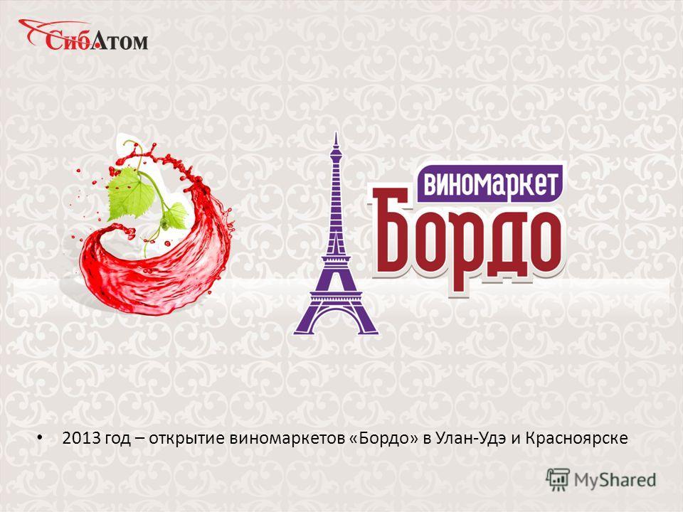 2013 год – открытие виномаркетов «Бордо» в Улан-Удэ и Красноярске