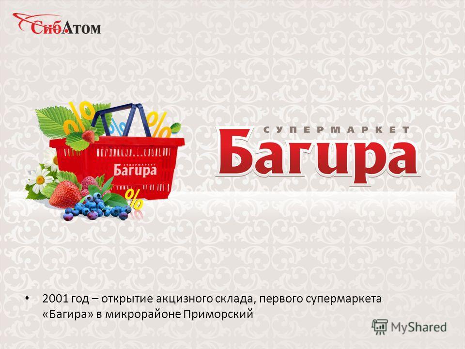 2001 год – открытие акцизного склада, первого супермаркета «Багира» в микрорайоне Приморский