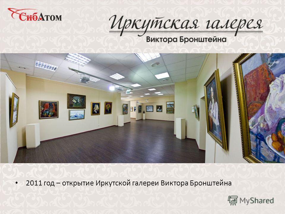 2011 год – открытие Иркутской галереи Виктора Бронштейна