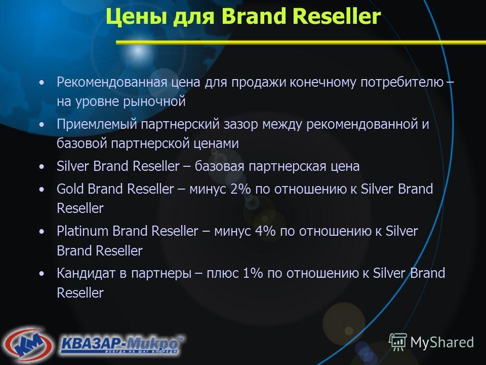 Цены для Brand Reseller Рекомендованная цена для продажи конечному потребителю – на уровне рыночной Приемлемый партнерский зазор между рекомендованной и базовой партнерской ценами Silver Brand Reseller – базовая партнерская цена Gold Brand Reseller –