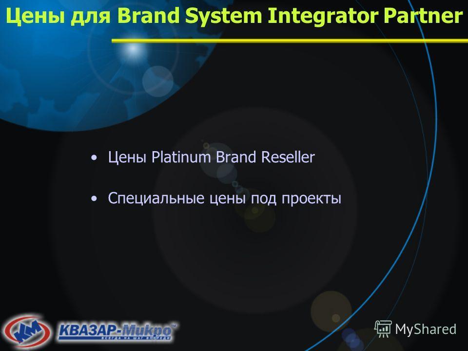 Цены для Brand System Integrator Partner Цены Platinum Brand Reseller Специальные цены под проекты
