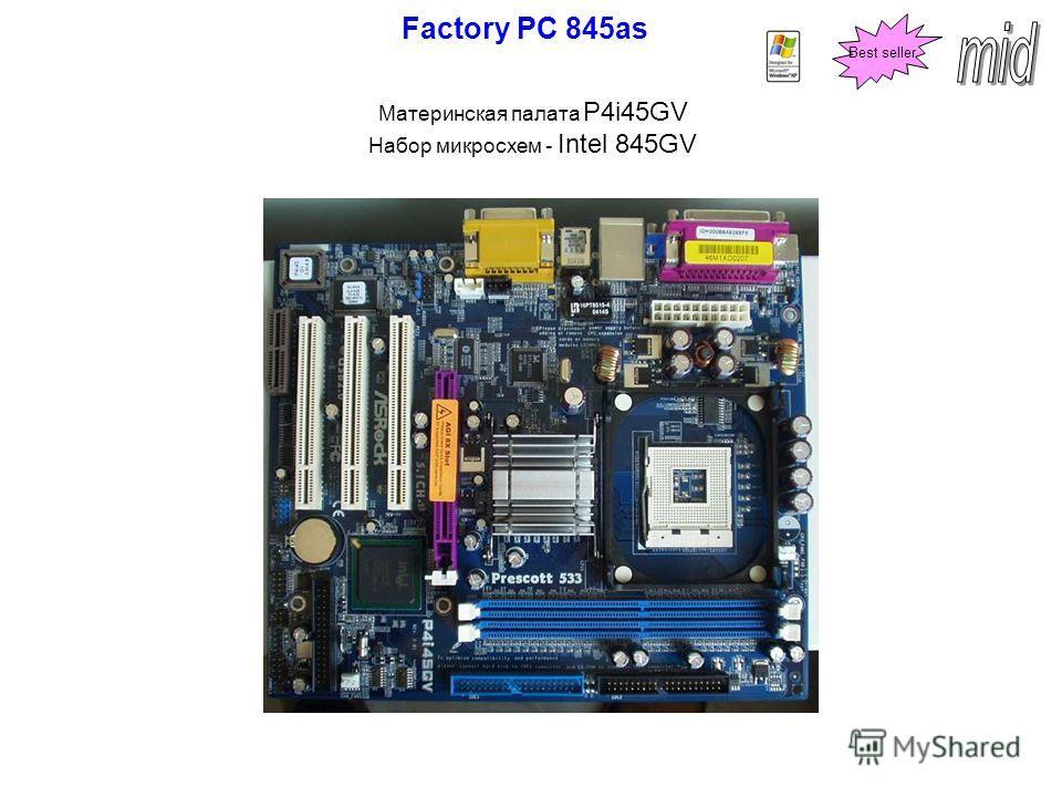 Материнская палата P4i45GV Набор микросхем - Intel 845GV Factory PC 845as Best seller